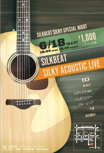 SILKBEAT SILKY SPECIAL NIGHT