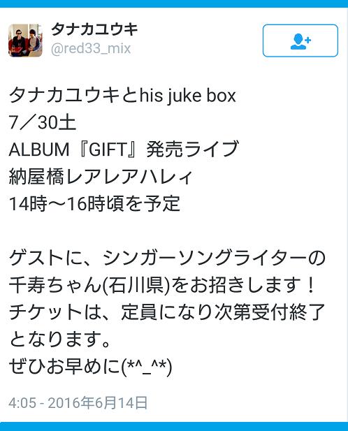アルバム『GIFT』発売ライブ