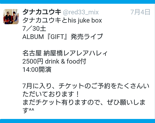 ALBUM『GIFT』発売ライブ