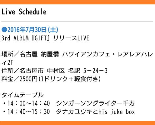 アルバム 『GIFT』 発売ライブ
