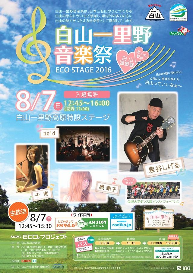 白山一里野音楽祭 2016 (1)