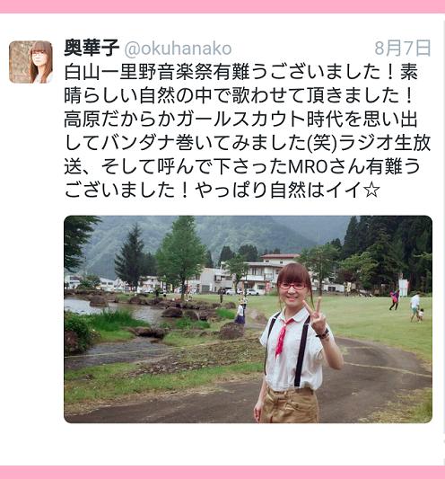 奥 華子 twitter