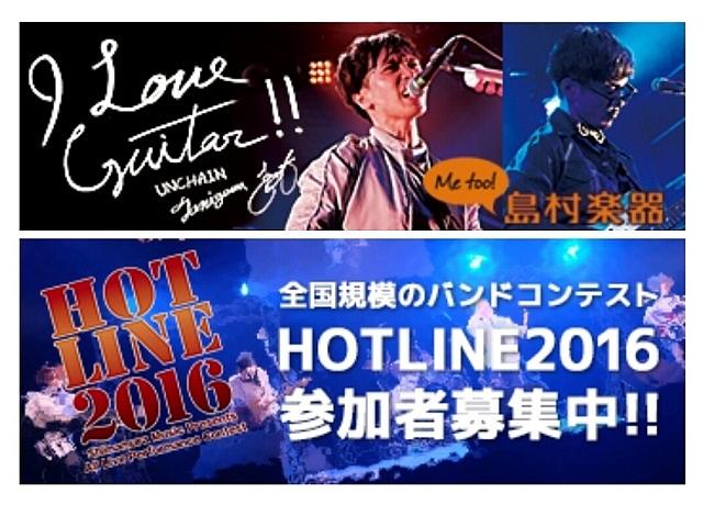 HOTLINE2016.jpg