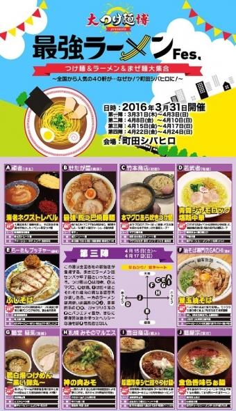 大つけ麺博2016町田第3陣
