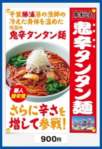 野郎ラーメン タンタン麺