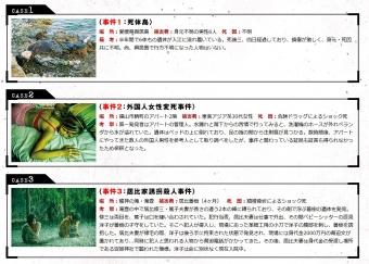 探偵ミタライの事件簿 星籠(せいろ)の海0002