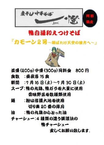 鴨白湯和えつけ[2]
