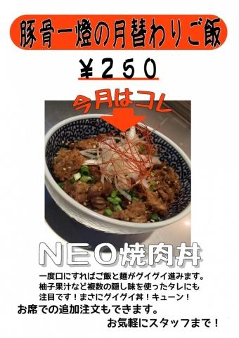 焼肉丼-724x1024[1]
