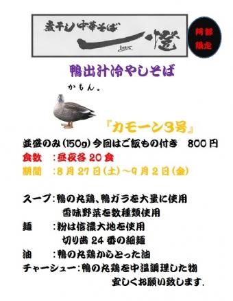 カモーン3号