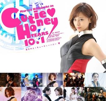 CUTIE HONEY -TEARS-0001