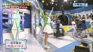 asakawa_nana_supergirls_nakainomado0031.jpg