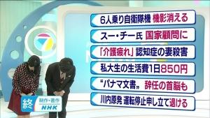 ikeda-nobuko-news7_20005.jpg