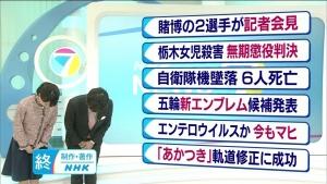 ikeda-nobuko-news7_30009.jpg