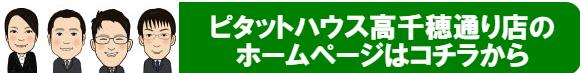 ピタットハウス高千穂通り店のホームページへ