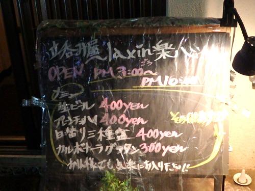01店前2145