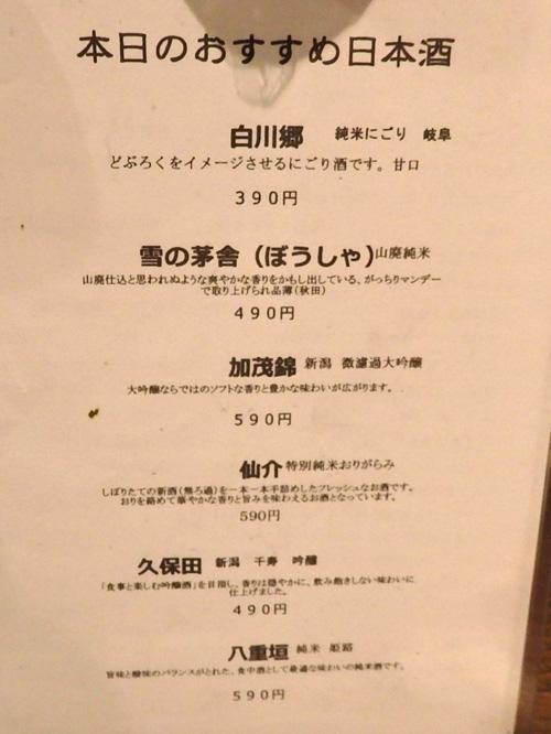 75日本酒M