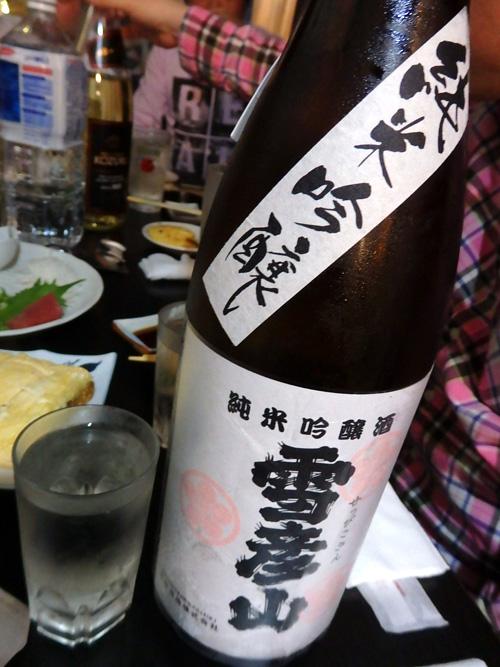 61純米吟醸雪彦山