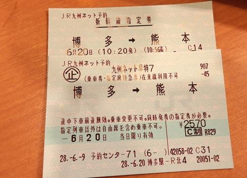 04JR九州ネットきっぷ早特7