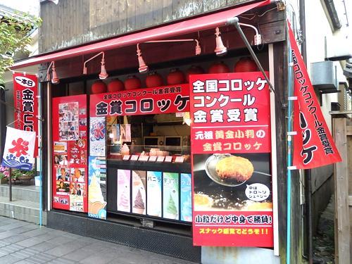 35金賞コロッケの店