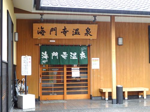 31海門寺温泉
