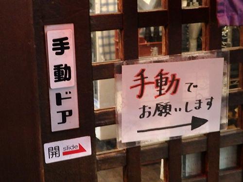 15手動ドア