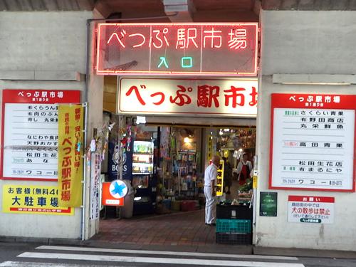 01べっぷ駅市場