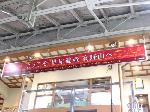 12高野山駅