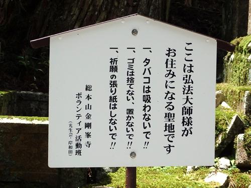 16弘法大師