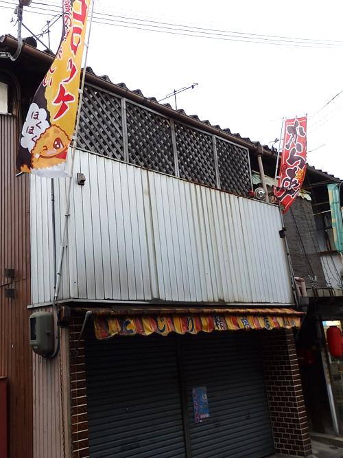 09たじり精肉店