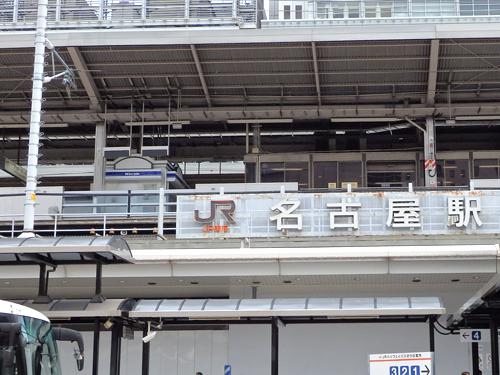 04名古屋駅