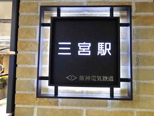 01三ノ宮