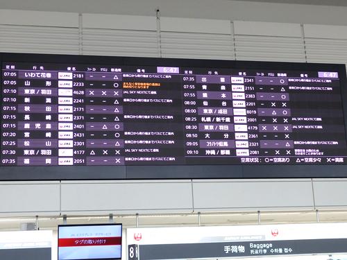 01伊丹空港