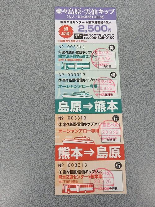 22楽々島原・雲仙きっぷ