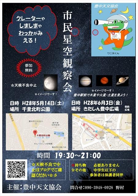 星空観察20160513千里北町ワニ天くん_01_R