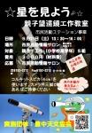 天体望遠鏡工作教室 縦 スピカ _01_R