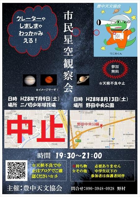 星空観察20160513二の切 中止 R