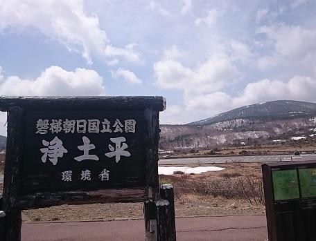 浄土平16-1
