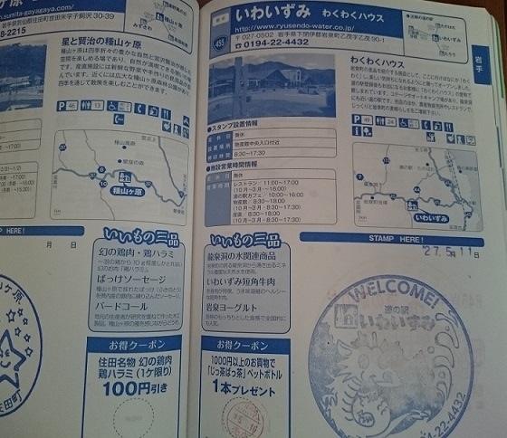 岩泉3 - コピー