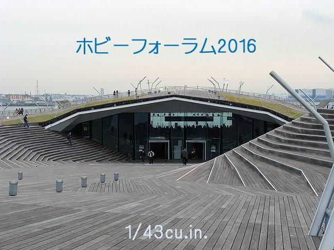 HF2016_1.jpg