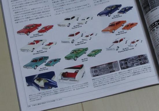 model_cars_No244.jpg