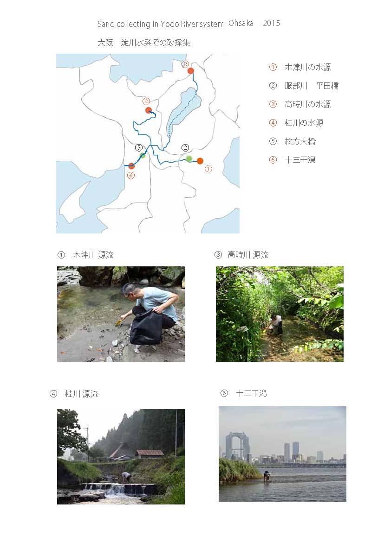 最適大阪淀川水系での採集