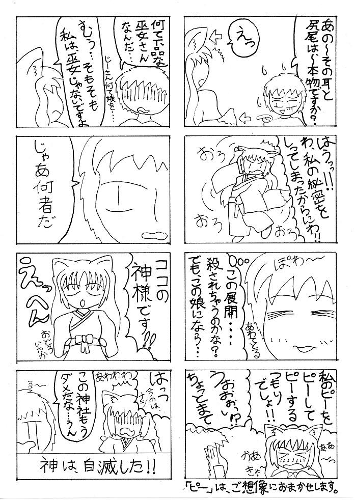2014.4手抜き四コマ漫画