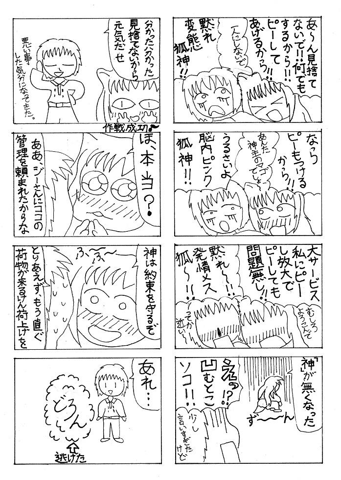 2016.6手抜き漫画