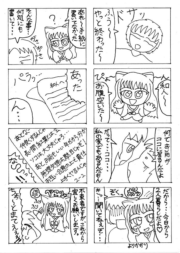 2016.8手抜き4コマ