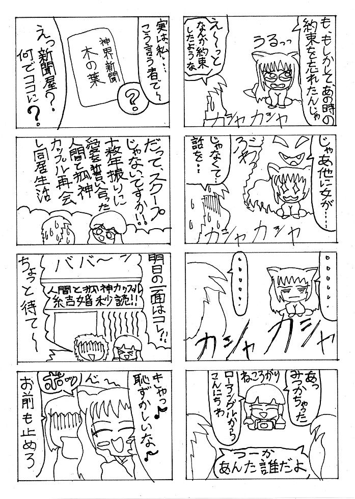 2016.8手抜き漫画