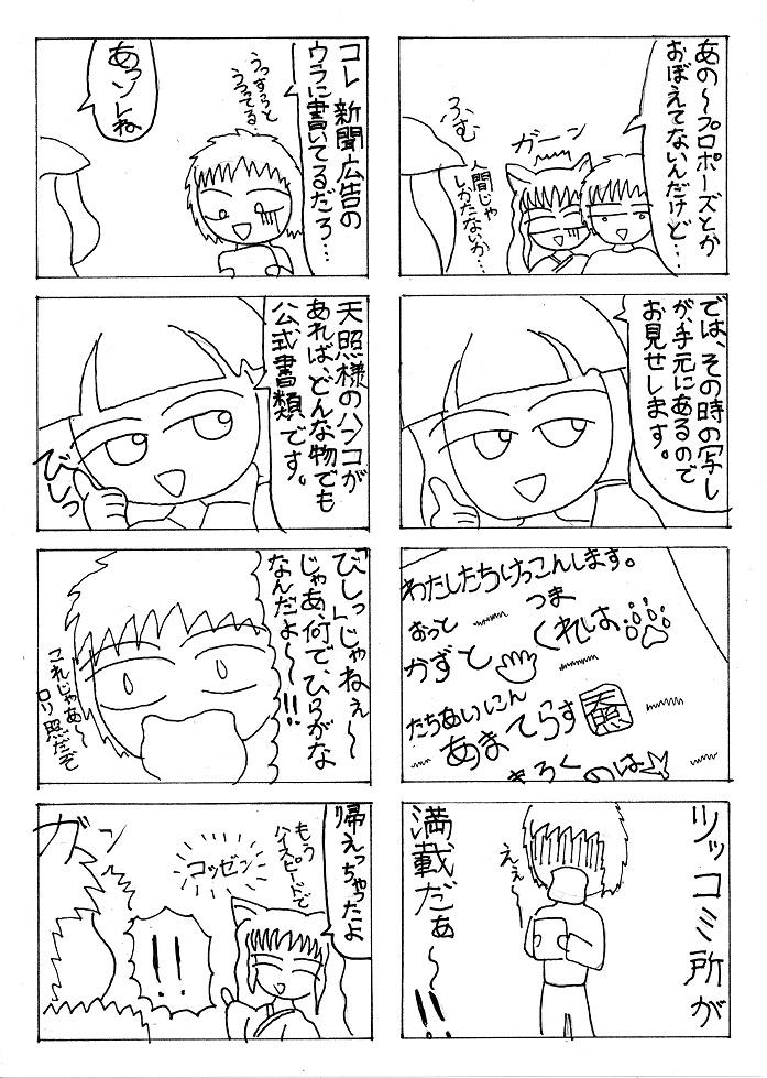 2016.9 手抜き四コマ