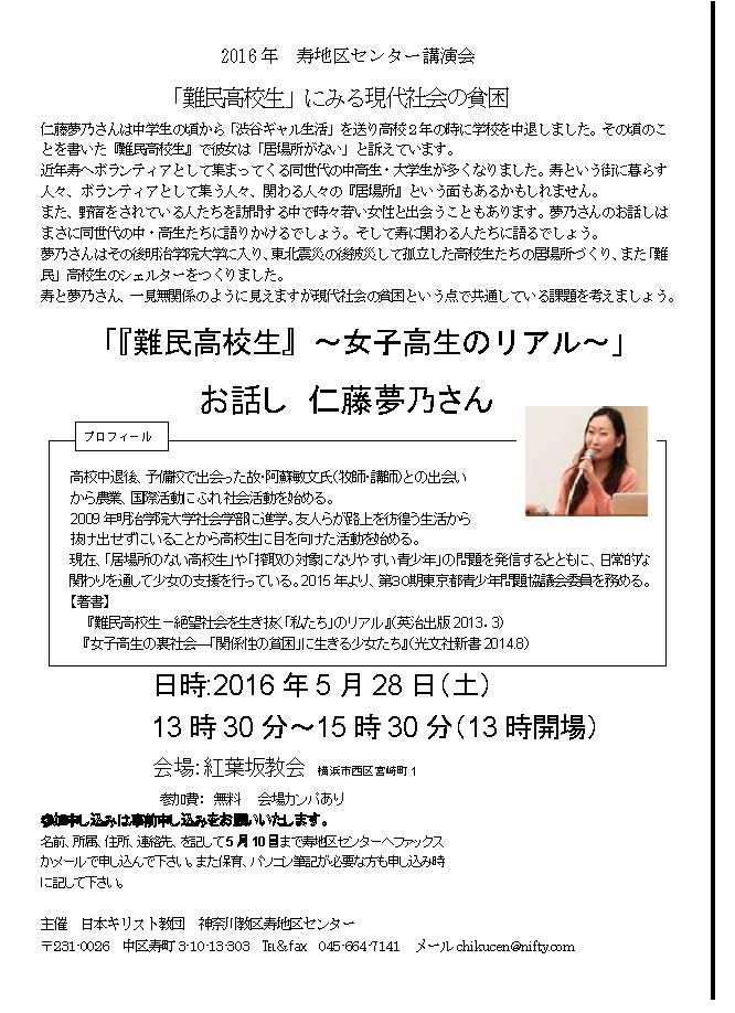 仁藤夢乃講演会チラシ