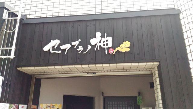 京都ラーメン2016夏1