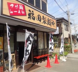 閉店  福田製麺所@越谷
