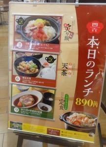 おひつごはん四六時中 浦和美園店